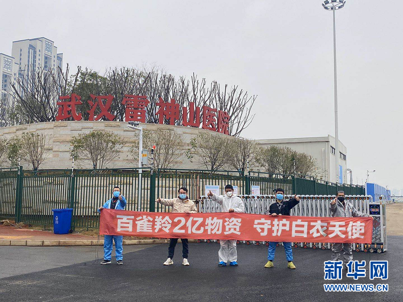 百雀羚第三批捐赠物资送达武汉雷神山、金银潭医院