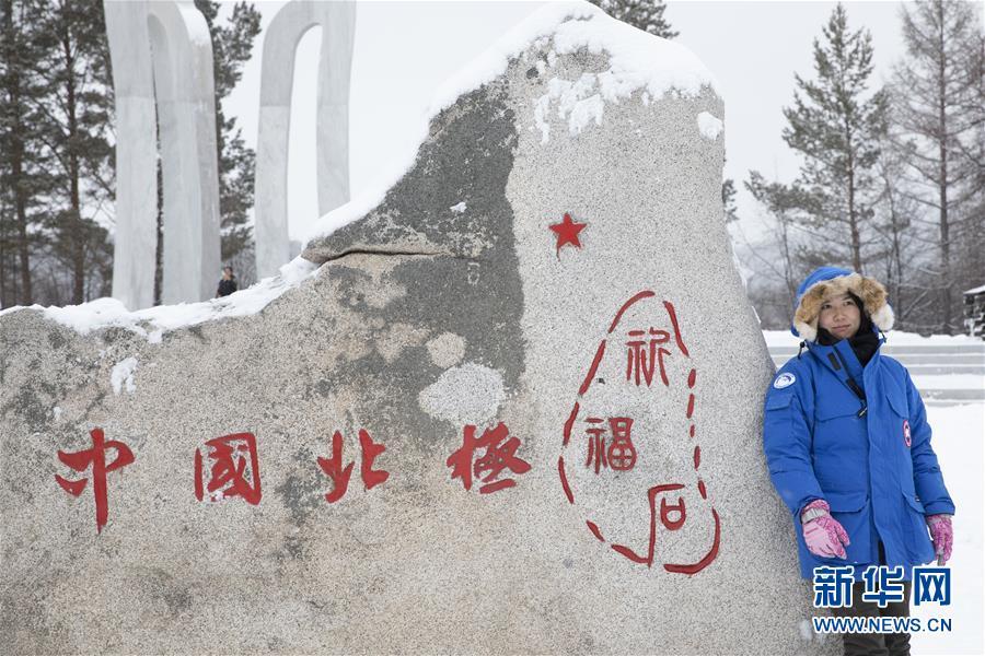 """(新華視界)(1)立冬漠河來""""找北"""""""