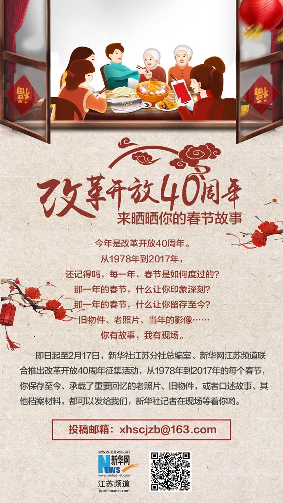 【征集】改革开放40周年,来晒晒你的春节故事图片
