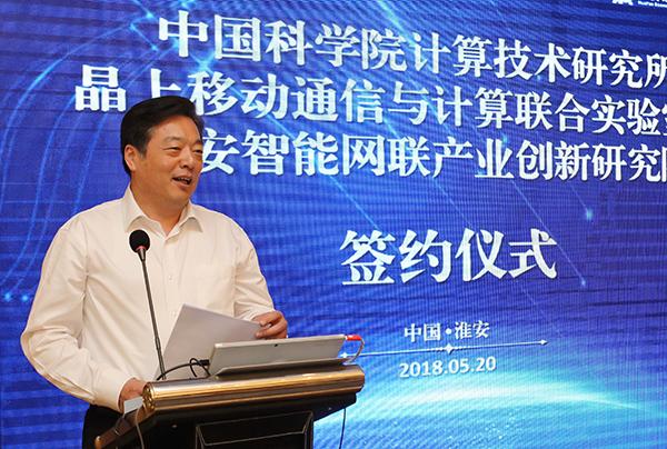 中科院计算所与淮安经济开发区联手打造百亿级