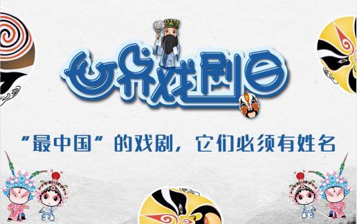 """""""最中國""""的戲劇,它們必須擁有姓名"""