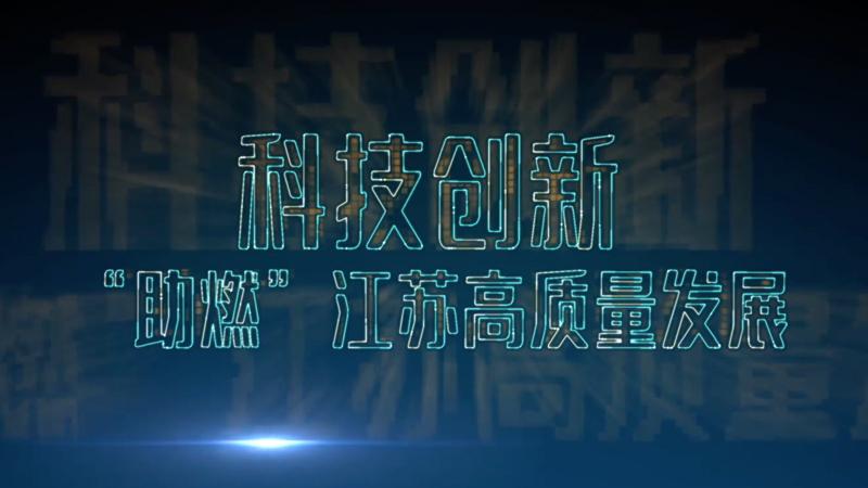 """科技創新""""助燃""""江蘇高質量發展"""