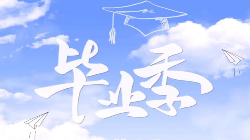特別的畢業季丨這封信送給未來的你!