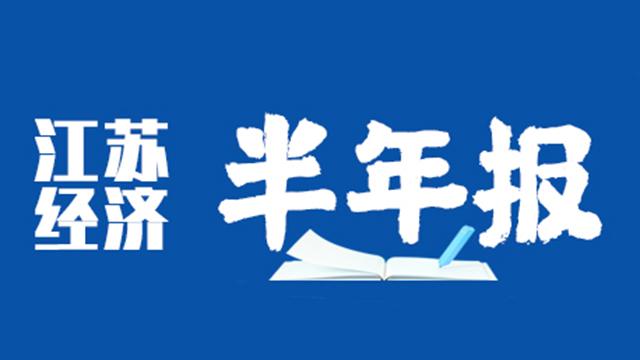 展現強勁發展韌性 江蘇經濟半年報速讀