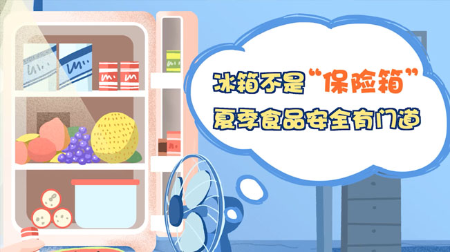 """冰箱不是""""保險箱""""!夏季食品安全有門道"""