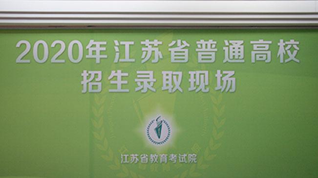 vlog丨直擊江蘇高考招生錄取現場:你是這樣被心儀大學錄取的