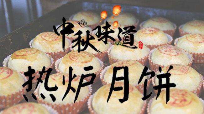"""無錫秋意濃 月餅裏的""""甜味""""記憶"""