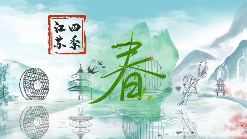四季江蘇丨春水