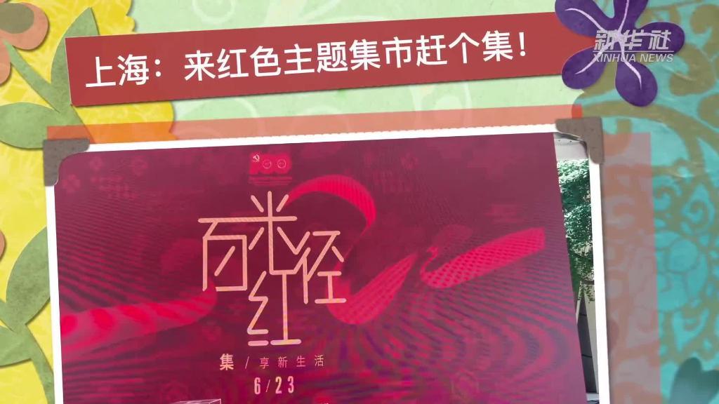上海:來紅色主題集市趕個集!