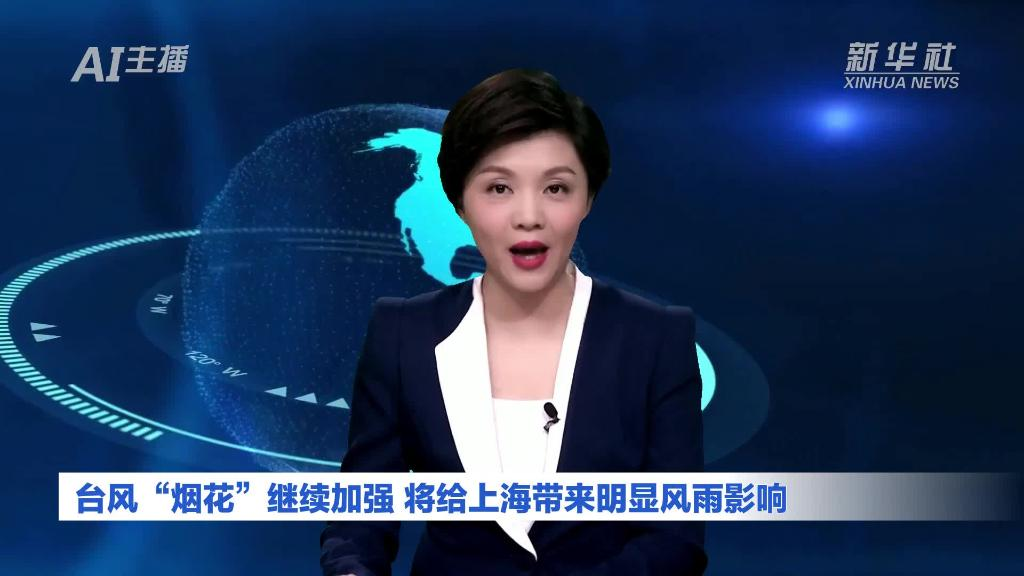 "AI合成主播|臺風""煙花""繼續加強 將給上海帶來明顯風雨影響"