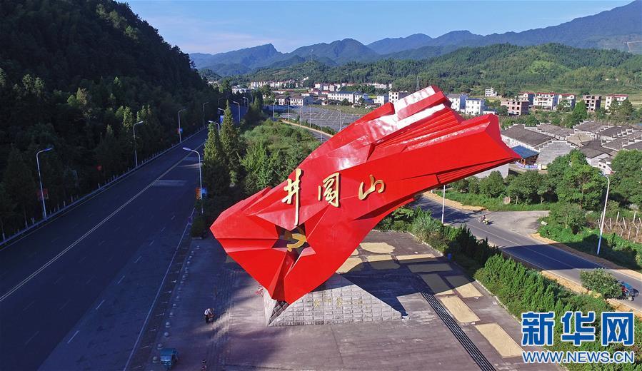 """位于泰井高速公路井冈山入口处的""""井冈红旗""""雕塑(9月26日无人机拍摄"""