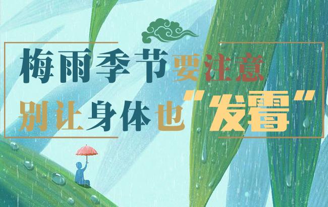 """梅雨季节要注意 别让身体也""""发霉"""""""