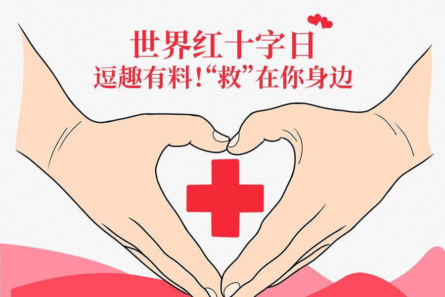 """世界紅十字日丨逗趣有料!""""救""""在你身邊"""