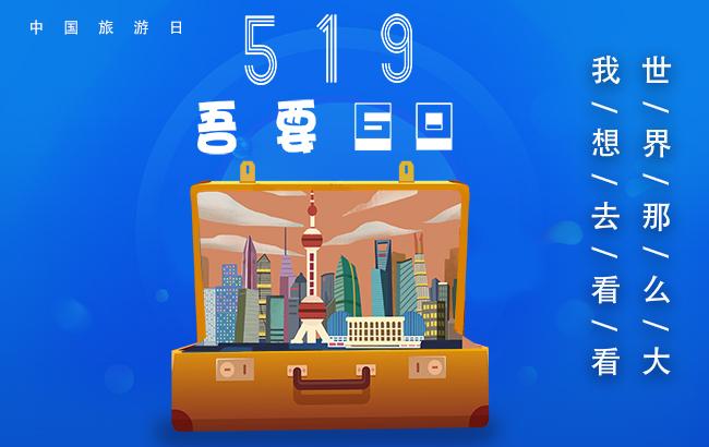 海報|中國旅遊日:519 吾要GO
