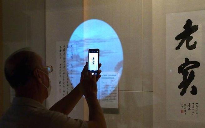 趙樸初書法藝術展在上海開幕