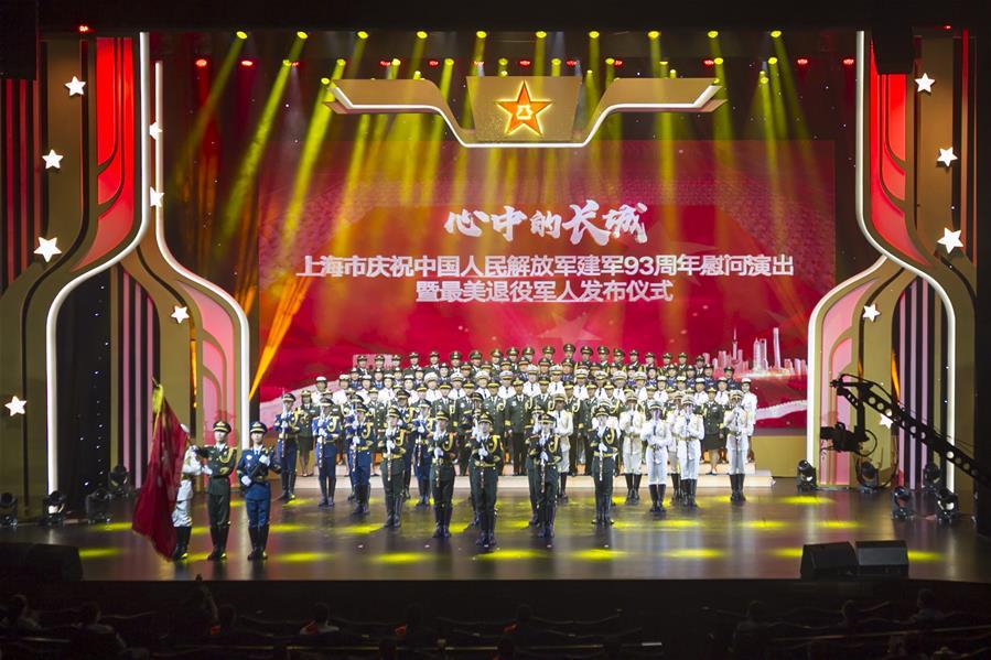 """上海市""""最美退役軍人""""公布"""