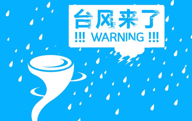 警惕!臺風來了