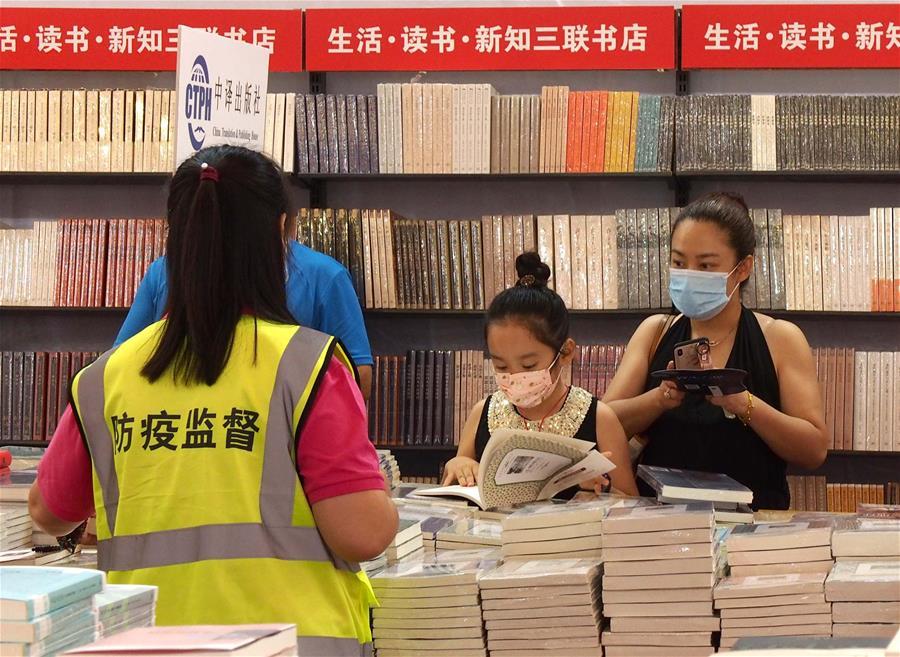 2020上海书展开幕