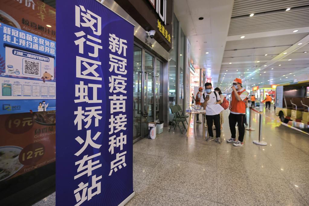 上海:临时疫苗接种点亮相虹桥火车站