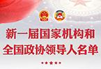 新一屆國家機構和全國政協領導人員産生紀實 | 名單(簡歷) | 圖解
