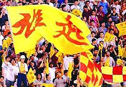 成都興城足球俱樂部成立 目標五年內躋身中超