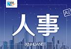 四川   廣西   江西   青海   河南5省區黨委主要負責同志職務調整