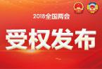 受權發布:中華人民共和國憲法