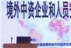 新版境外中資企業機構和人員安全管理指南發布
