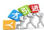 北京引進人才原則上不超45周歲 配偶及未成年子女隨調隨遷