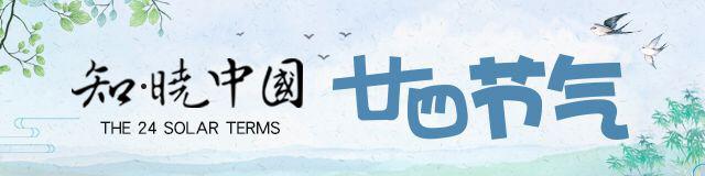 知·曉中國24節氣