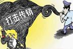 """寧夏開展打擊聚集式傳銷""""端點2號""""行動"""
