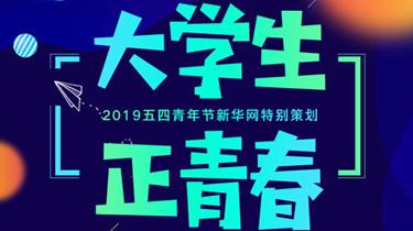 大學生正青春 2019五四青年節新華網特別策劃