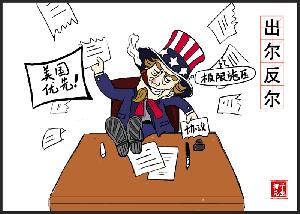 """""""請美方學成語""""係列┃成語告訴你,""""出爾反爾""""不可取"""