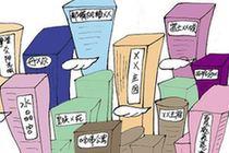 """內蒙古:清理整治""""大、洋、怪、重""""等不規范地名"""