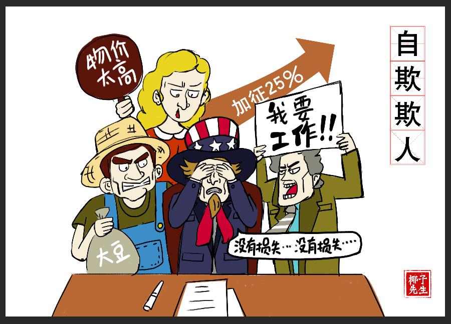 """""""請美方學成語""""係列┃成語告訴你,""""自欺欺人""""很可笑"""