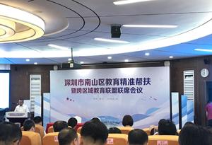 深圳南山創新教育幫扶 打造跨區域教育聯盟