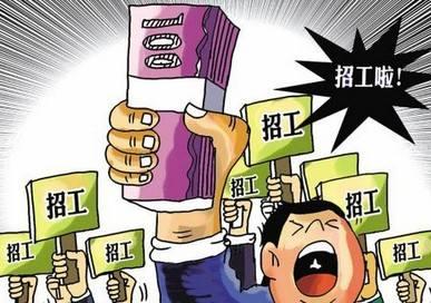 """招聘網站莫要""""唯利是圖"""""""