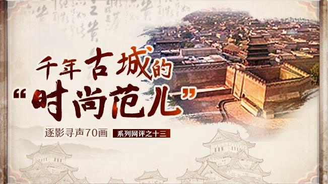 """【逐影尋聲70畫】千年古城的""""時尚范兒"""""""