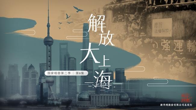 國家相冊第二季第8集:解放大上海