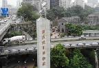 重慶建川博物館年底擴至10個館 一級文物將破百件