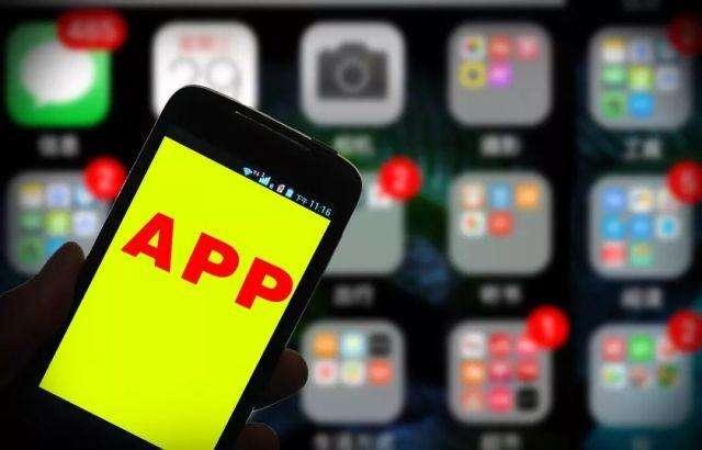 """App必要信息規范來了!這些個人信息不可""""任性""""收集"""