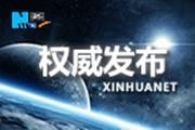 外交部、  香港中聯辦、  外交部駐港公署發表談話