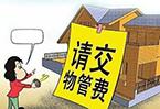 重慶:預交物業費才能接房?業主獲賠近8萬元違約金