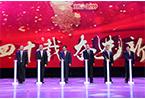 中國銀行寧夏分行舉行40周年慶典活動