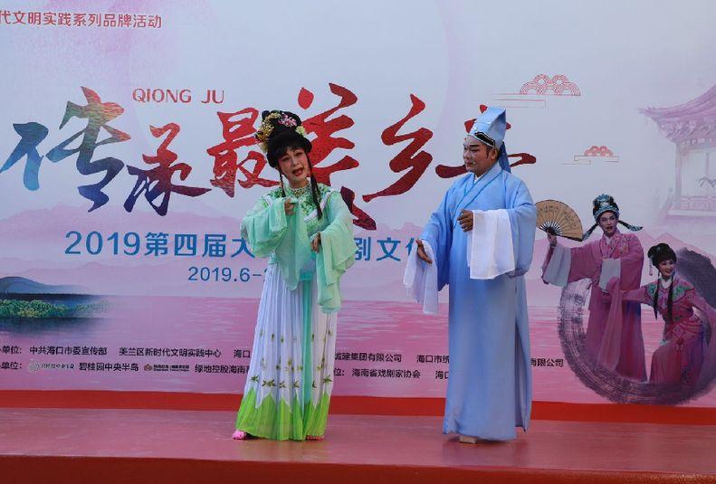 2019第四屆大致坡瓊劇文化節在海口舉行