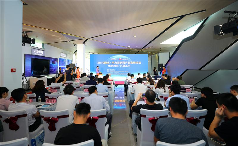 華為將在陵水建立物聯網創新中心