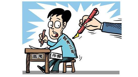 我省12名高考考生被認定考試違規
