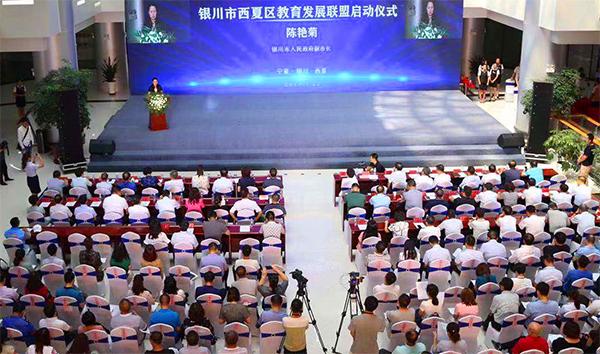 西夏區教育發展聯盟成立