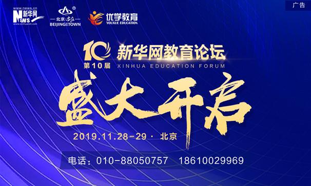 """第十屆""""新華網教育論壇"""" 用""""教育+公益""""搭建橋梁與平臺"""
