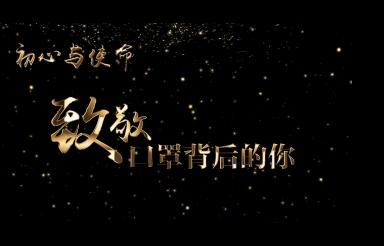 中國醫師節: 致敬口罩背後的你